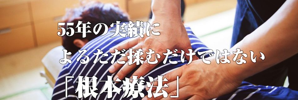 広島県呉市の整体・マッサージ院【自律神経専門 垣田治療院】